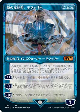 291■ショーケース■《時の支配者、テフェリー/Teferi, Master of Time》[M21-BF] 青R