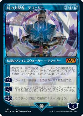 292■ショーケース■《時の支配者、テフェリー/Teferi, Master of Time》[M21-BF] 青R