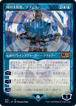 293■ショーケース■《時の支配者、テフェリー/Teferi, Master of Time》[M21-BF] 青R