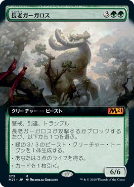 【Foil】■拡張アート■《長老ガーガロス/Elder Gargaroth》[M21-BF] 緑R