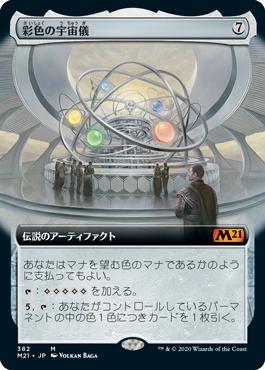 【Foil】■拡張アート■《彩色の宇宙儀/Chromatic Orrery》[M21-BF] 茶R