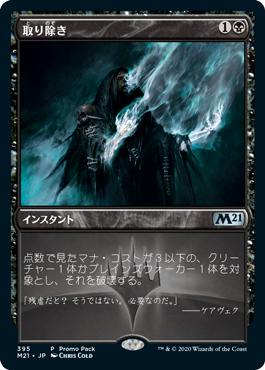 《取り除き/Eliminate》[PRM] 黒