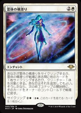 《霊体の横滑り/Astral Drift》[MH1] 白R