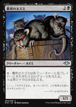 《墓所のネズミ/Crypt Rats》[MH1] 黒U