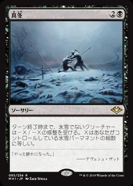 《真冬/Dead of Winter》[MH1] 黒R