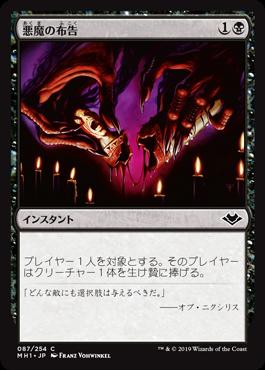 《悪魔の布告/Diabolic Edict》[MH1] 黒C
