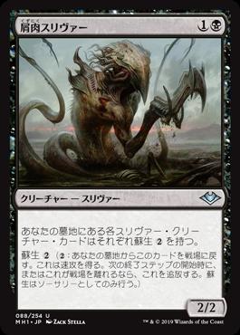《屑肉スリヴァー/Dregscape Sliver》[MH1] 黒U