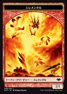 【Foil】《エレメンタル トークン》(008)[MH1]赤