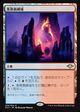 《焦熱島嶼域/Fiery Islet》[MH1] 土地R