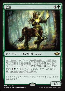 《起源/Genesis》[MH1] 緑R