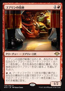 《ゴブリンの技師/Goblin Engineer》[MH1] 赤R