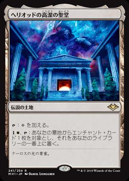 《ヘリオッドの高潔の聖堂/Hall of Heliod's Generosity》[MH1] 土地R
