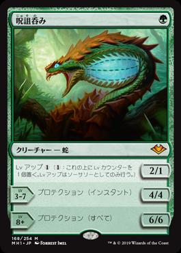 《呪詛呑み/Hexdrinker》[MH1] 緑R