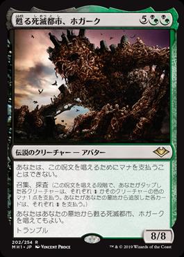 《甦る死滅都市、ホガーク/Hogaak, Arisen Necropolis》[MH1] 混R
