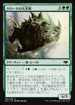 《クローサの大牙獣/Krosan Tusker》[MH1] 緑C