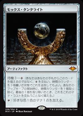 《モックス・タンタライト/Mox Tantalite》[MH1] 茶R