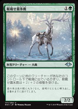 鞍載せ霧氷鹿