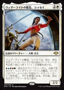 【Foil】《ウェザーライトの艦長、シッセイ/Sisay, Weatherlight Captain》[MH1] 白R