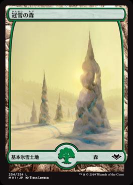 《冠雪の森/Snow-Covered Forest》[MH1] 土地