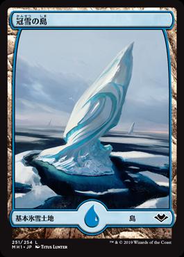 《冠雪の島/Snow-Covered Island》[MH1] 土地