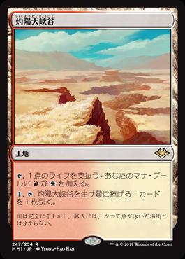 《灼陽大峡谷/Sunbaked Canyon》[MH1] 土地R
