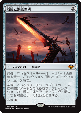 《筋腱と鋼鉄の剣/Sword of Sinew and Steel》[MH1] 茶R