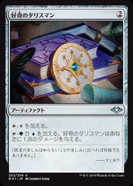 《好奇のタリスマン/Talisman of Curiosity》[MH1] 茶U