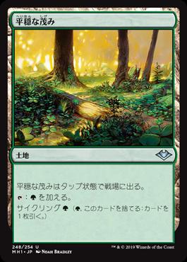 平穏な茂み