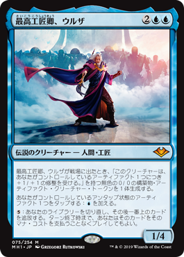 【Foil】《最高工匠卿、ウルザ/Urza, Lord High Artificer》[MH1] 青R