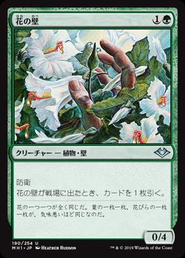 《花の壁/Wall of Blossoms》[MH1] 緑U