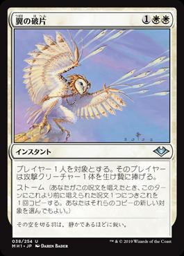 《翼の破片/Wing Shards》[MH1] 白U