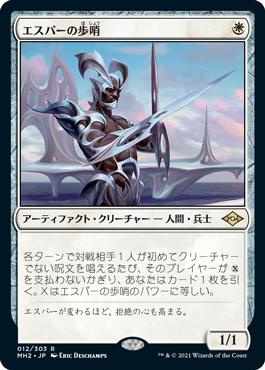 《エスパーの歩哨/Esper Sentinel》[MH2] 白R