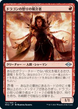 《ドラゴンの怒りの媒介者/Dragon's Rage Channeler》[MH2] 赤U