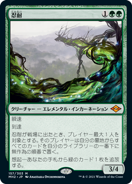 《忍耐/Endurance》[MH2] 緑R