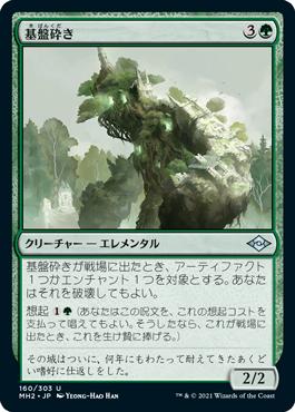 《基盤砕き/Foundation Breaker》[MH2] 緑U