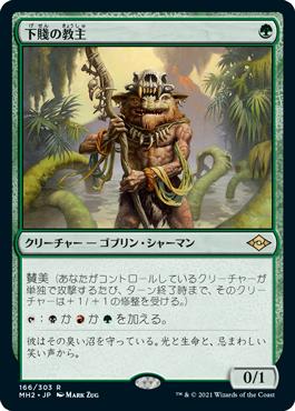 《下賤の教主/Ignoble Hierarch》[MH2] 緑R