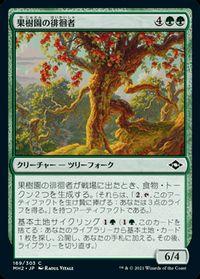 果樹園の徘徊者