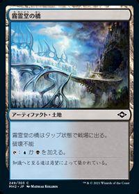 霧霊堂の橋