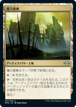 《魔力倉庫/Power Depot》[MH2] 土地U