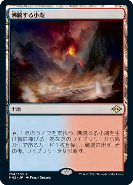 《沸騰する小湖/Scalding Tarn》[MH2] 土地R