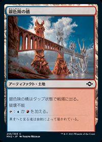 銀色険の橋