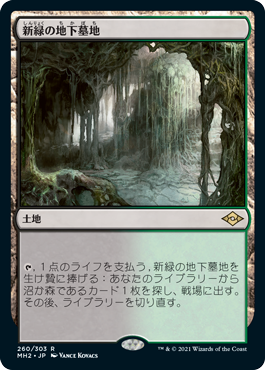 《新緑の地下墓地/Verdant Catacombs》[MH2] 土地R