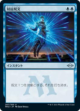 《対抗呪文/Counterspell》[MH2] 青U