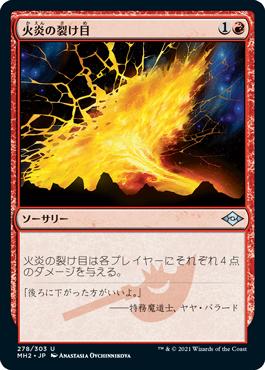 《火炎の裂け目/Flame Rift》[MH2] 赤U