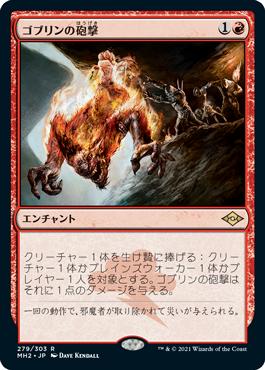 《ゴブリンの砲撃/Goblin Bombardment》[MH2] 赤R