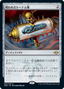 《呪われたトーテム像/Cursed Totem》[MH2] 茶R