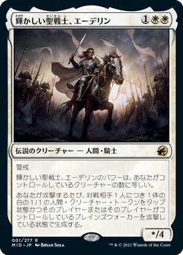 《輝かしい聖戦士、エーデリン/Adeline, Resplendent Cathar》[MID] 白R