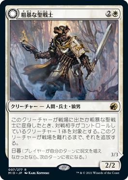 《粗暴な聖戦士/Brutal Cathar》[MID] 白R