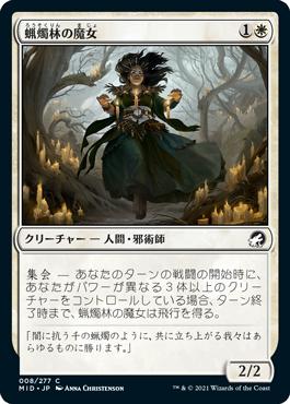 《蝋燭林の魔女/Candlegrove Witch》[MID] 白C