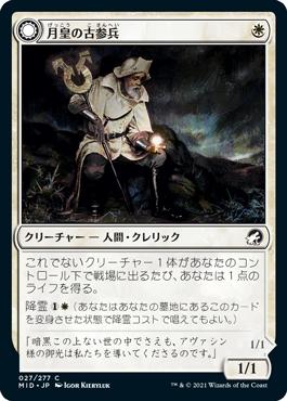 《月皇の古参兵/Lunarch Veteran》[MID] 白C